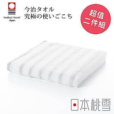 日本桃雪今治輕柔橫條毛巾超值兩件組(寧靜灰)