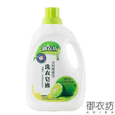 御衣坊天然檸檬油洗衣皂液單瓶2000ml