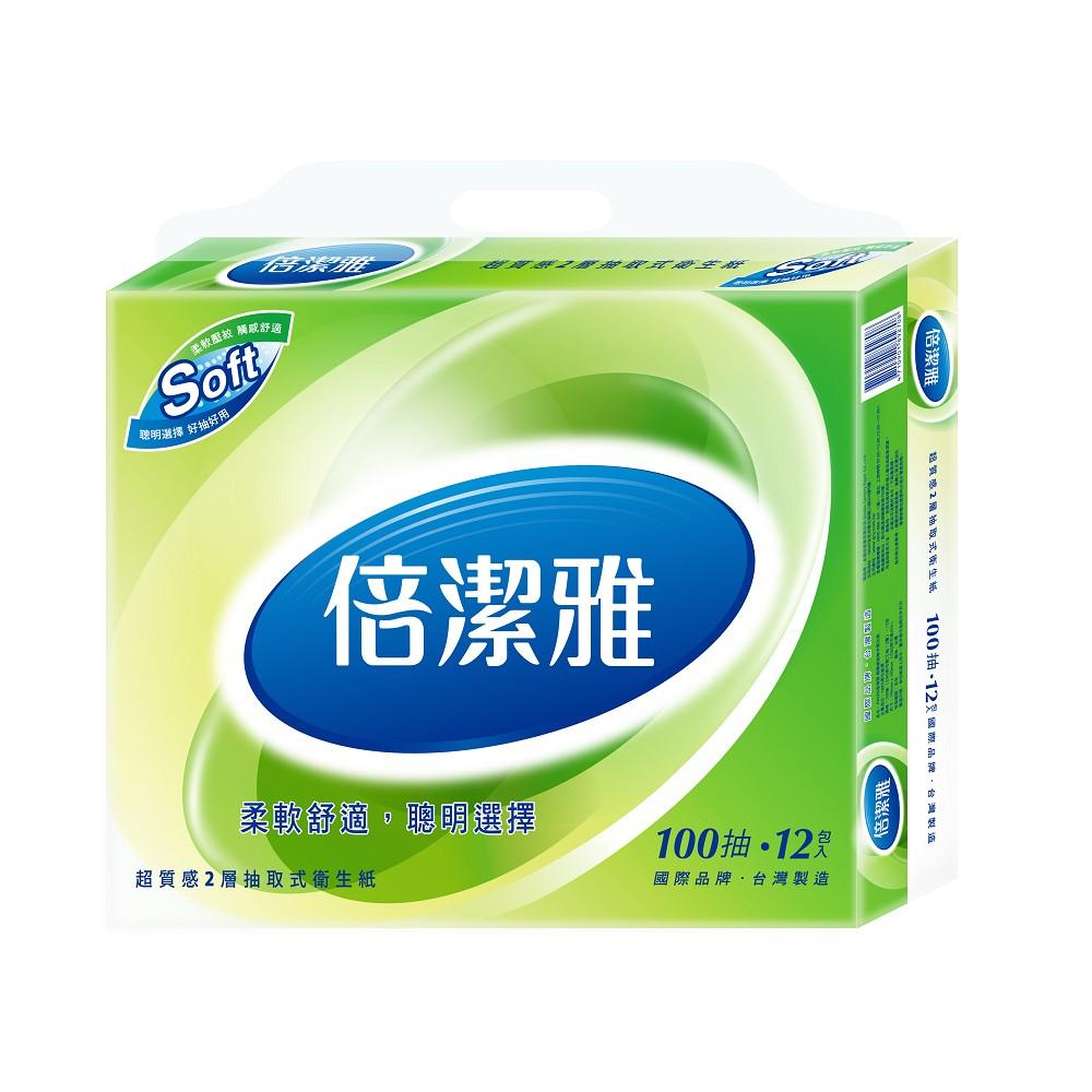 倍潔雅 超質感抽取式衛生紙100抽12包8袋x2箱
