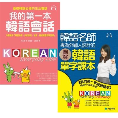 圖解韓語單字課本+我的第一本韓語會話(2書合售)