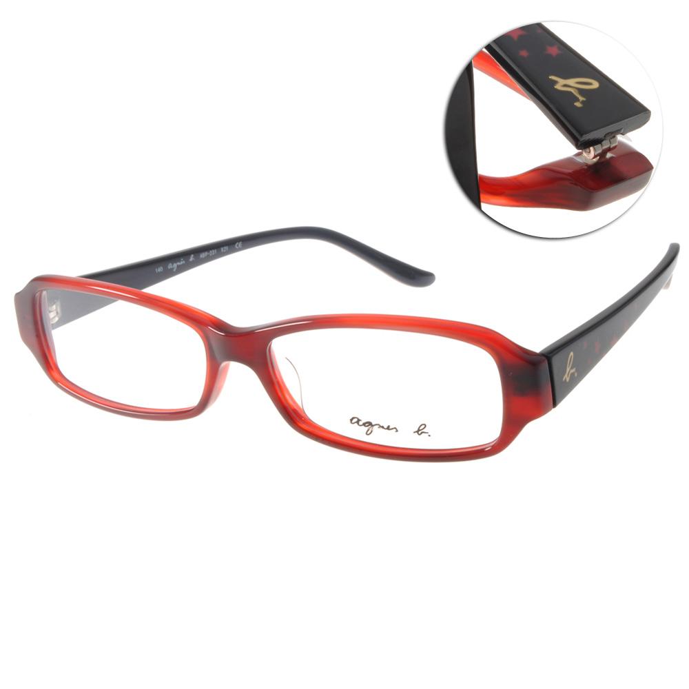 agnes b.眼鏡 滿天星小b/深紅-黑#ABP231 X21