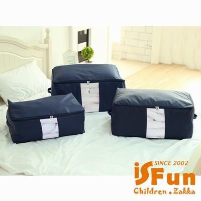 iSFun 居家收納 特大號透視棉被袋 二款