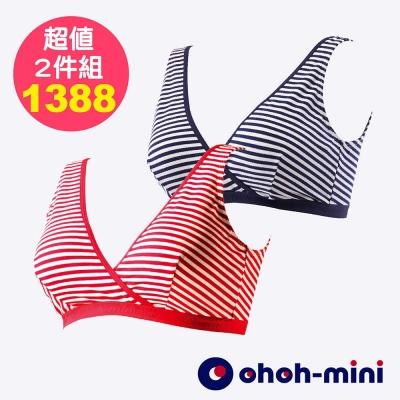 【ohoh-mini 孕婦裝】海軍風條紋 哺乳內衣-交叉款