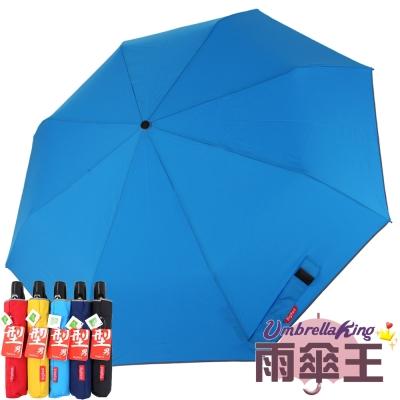 雨傘王BigRed型男23吋自動三折傘-寶藍