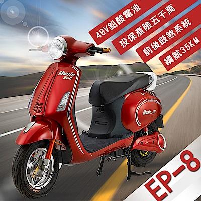【e路通】EP-8 星光 48V 鉛酸 鼓煞煞車 前後雙液壓避震系統 電動車