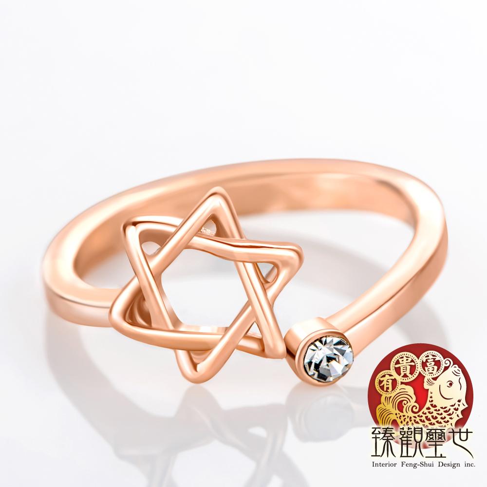 戒指 勾勒星宿 六芒星鑽戒指 含開光 臻觀璽世