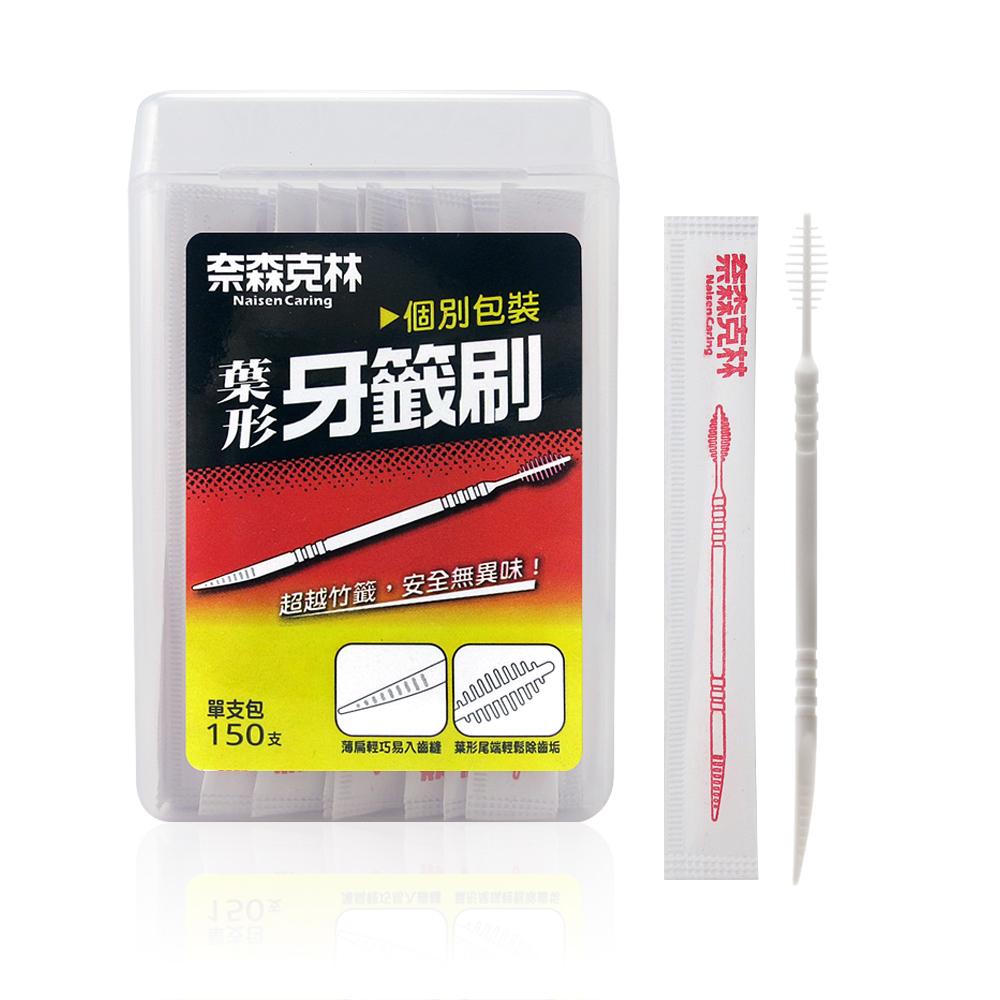 奈森克林 葉形牙籤刷 衛生單支包(150支/盒)