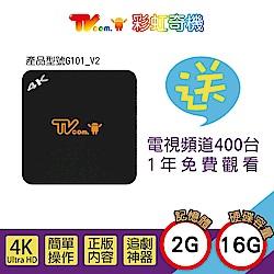 喬帝Lantic 彩虹奇機 G101 4K智慧電視盒+Li