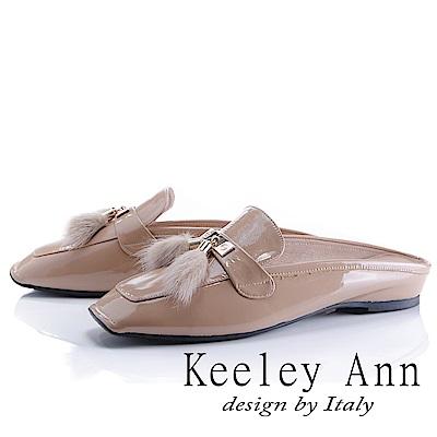 Keeley Ann 時尚指標~毛絨漆皮質感全真皮穆勒鞋(豆沙色-Asin系列)