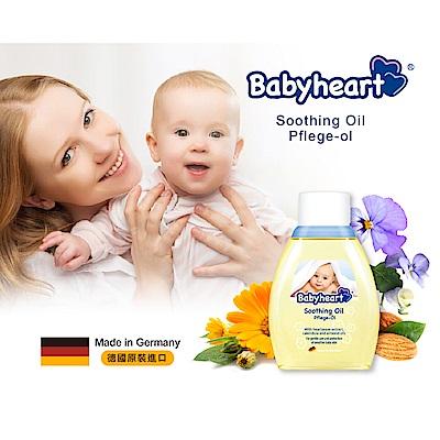Babyheart 嬰兒舒緩潤膚油(三色堇+金盞花+杏仁油) (250ml)