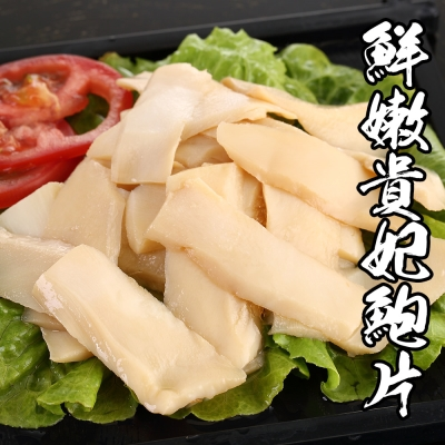 海鮮王 鮮嫩貴妃鮑片 *1包組600g±10%/包(任選)