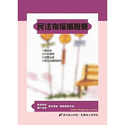 民法物權編概要(8版)