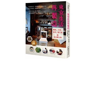 東京生活再製造:綠園、小巷、良品、職人魂與松浦彌太郎
