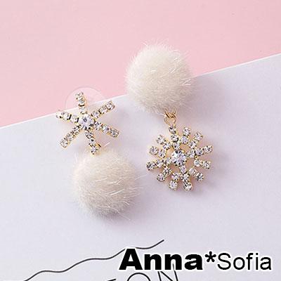 【3件5折】AnnaSofia 雪花晶圓毛絨 不對稱925銀針耳針耳環(米金系)