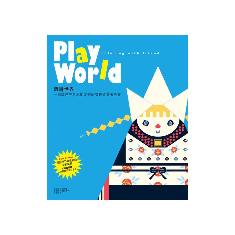 Play World 環遊世界:認識世界各地朋友們的有趣故事著色書