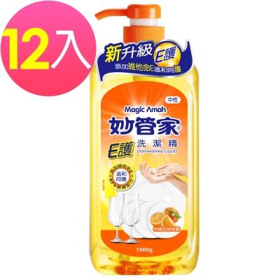 妙管家-E護洗潔精1000g(12入/箱)