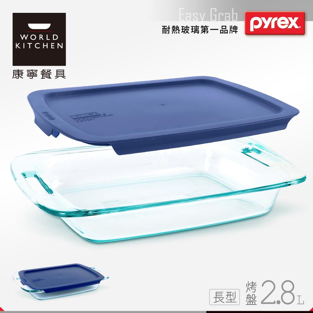 美國康寧 Pyrex 2.8L 長方型提把烤盤(含蓋)/藍(8H)