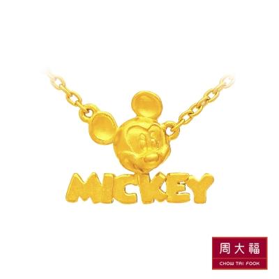 周大福 迪士尼經典系列 小米奇字母黃金項鍊