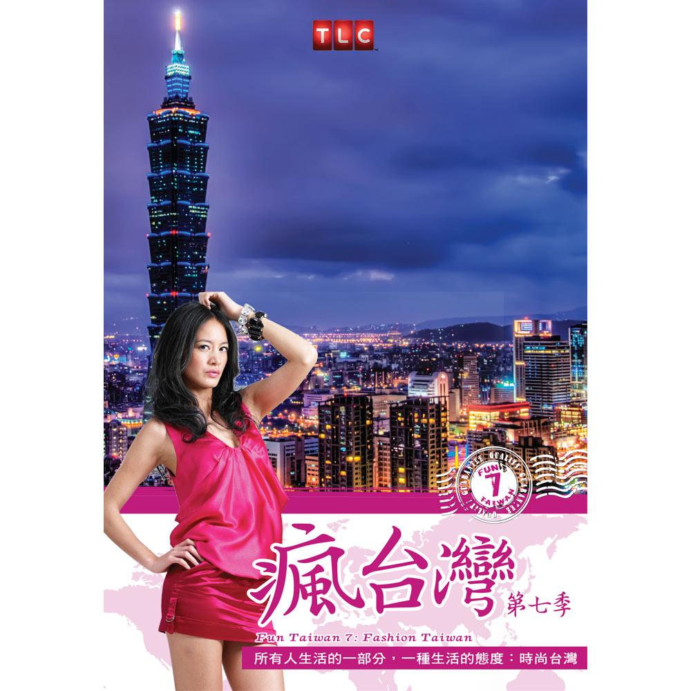 瘋台灣第 7季: 時尚台灣 DVD