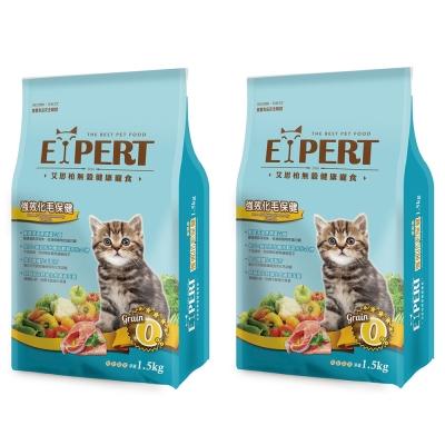 EXPERT 艾思柏 無穀強效化毛保健配方 貓糧 <b>1</b>.5kg X <b>2</b>包
