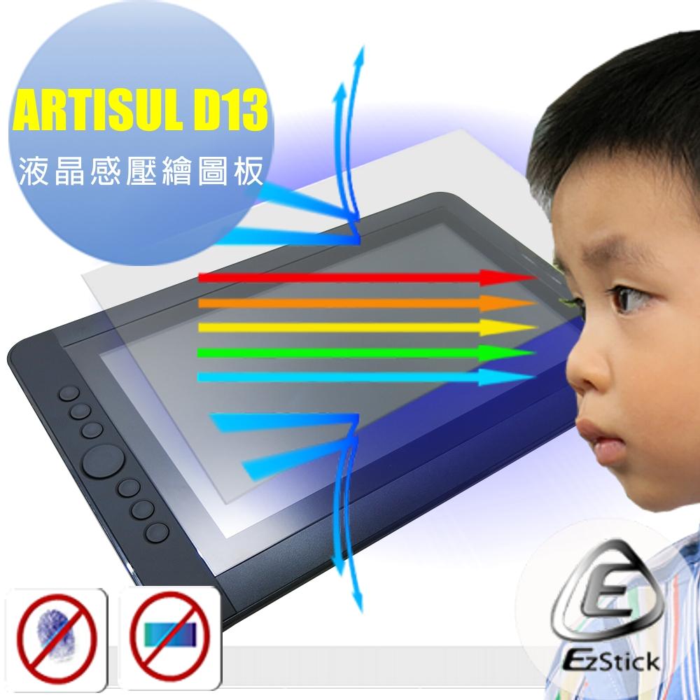 EZstick ARTISUL D13 液晶感壓繪圖板 專用 防藍光螢幕貼
