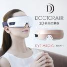 DOCTOR AIR 3D 眼部按摩器 EM-002