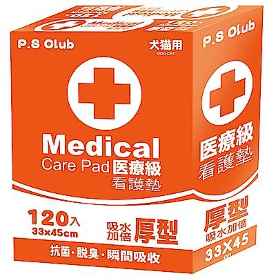 派斯威特-P.S.Club 醫療級看護尿墊-S號120枚