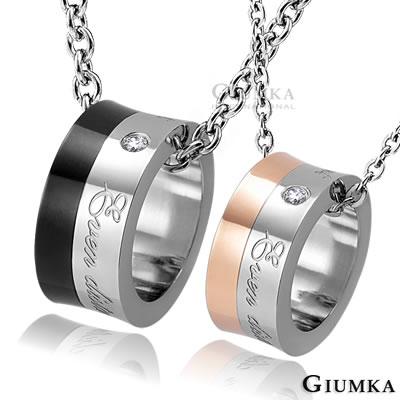 GIUMKA情侶對鍊獨一無二 一對價格