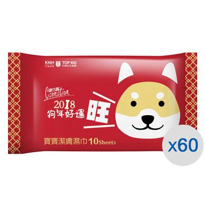 康乃馨寶貝天使潔膚濕巾10片裝 (2018 CNY限量版)(整箱)
