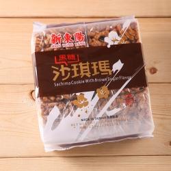 新東陽 黑糖沙琪瑪(360g)