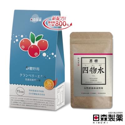 日森製藥 舒密野莓 贈悠茶堂四物水