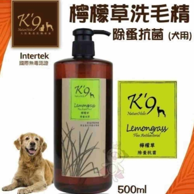 K9 NatureHolic 檸檬草除蚤抗菌洗毛精 500ml