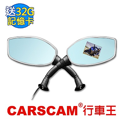 CARSCAM 行車王 M1機車後視鏡雙鏡頭行車記錄器-急速配