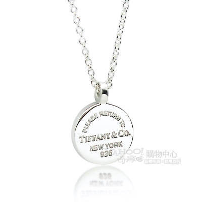 Tiffany&Co. Return to Tiffany 圓牌刻字墜飾925純銀項鍊