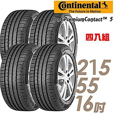 【德國馬牌】CPC5- 215/55/16吋輪胎 四入(適用於E-Class等車型)