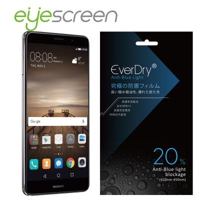 EyeScreen Huawei Mate 9 (正面) 6H抗藍光 PET 螢...