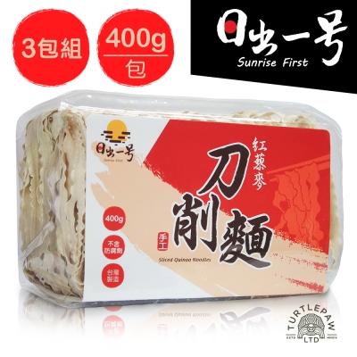 日出一號 藜麥麵紅藜麥刀削麵400G/包(3包組)-臺灣製造手工日曬