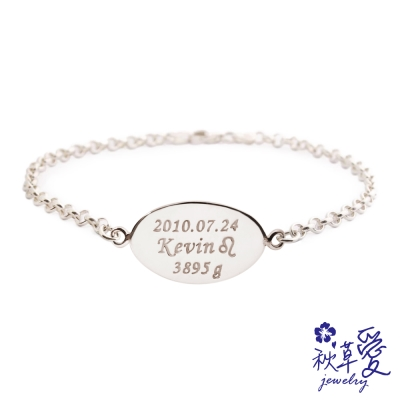 Ailsa秋草愛-純銀彌月手鍊-活潑寶寶-橢圓型
