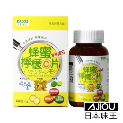 日本味王 膠原蜂蜜檸檬C口含片 (60粒/瓶)x5瓶