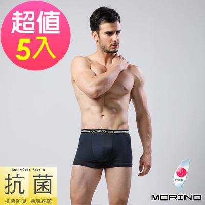 男內褲 立體囊袋抗菌防臭四角褲/平口褲 丈青 (超值5件組) MORINO