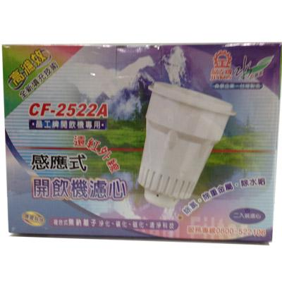 晶工感應式遠紅外線無鈉離子濾心CF-2522A二入裝
