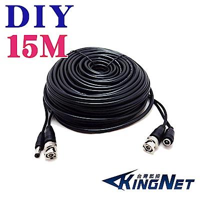 監視器【KINGNET】DIY 高清 AHD 懶人線 15M 15米 15公尺 監視器線材