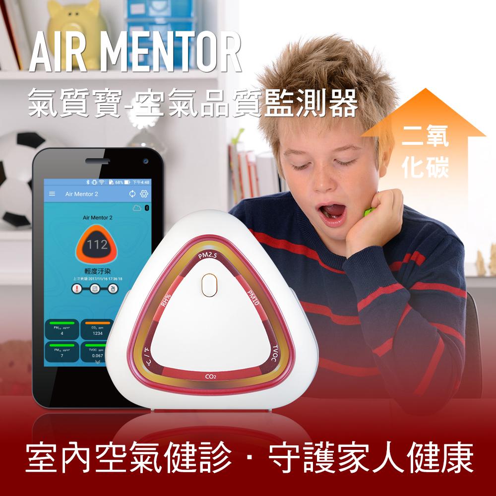 AIR MENTOR 8099-AP wifi 氣質寶-空氣品質監測器