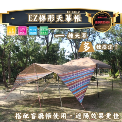 【台灣 Camping Ace】EZ梯形天幕帳(300*600cm)炊事帳