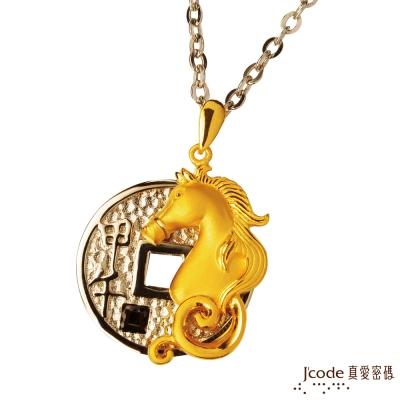 J code真愛密碼金飾 馬上有錢黃金/純銀墜子 送項鍊