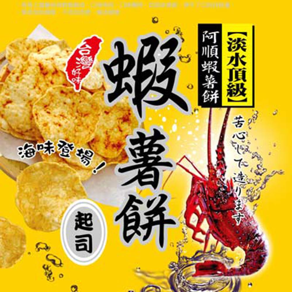 阿順蝦薯餅 蝦薯餅體驗組-起司口味x3包