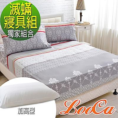 (超值組)LooCa 艾菲爾防蹣防蚊三件式寢具組+2入加高防蹣防蚊枕(加大)