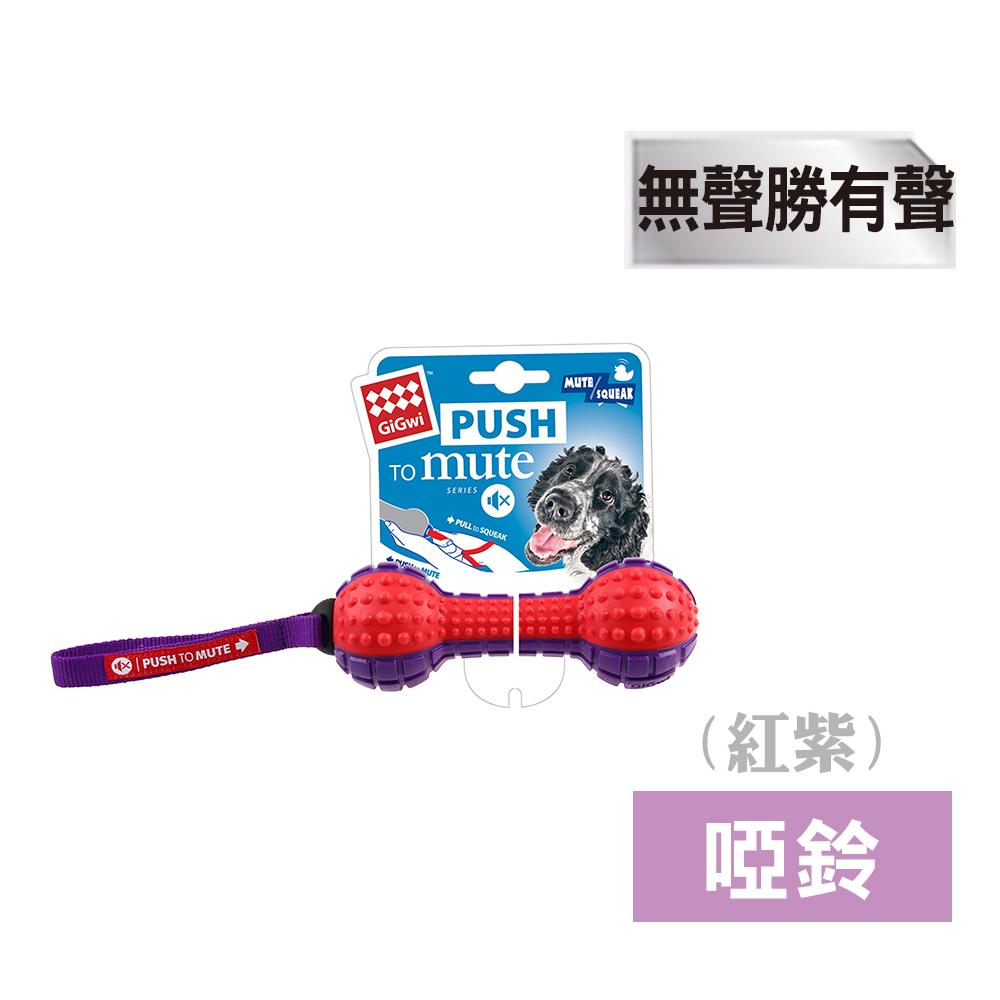 GiGwi無聲勝有聲-啞鈴玩具(紅紫)