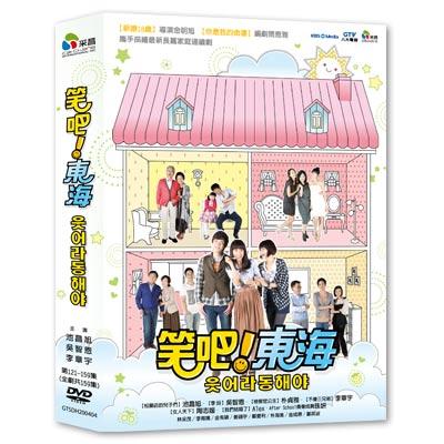 笑吧東海 121-159(完) DVD