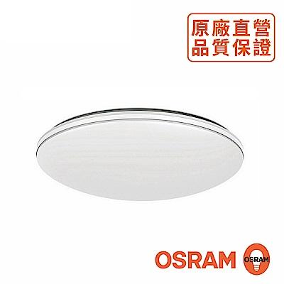 歐司朗OSRAM LED晶享42W吸頂燈-暖白光
